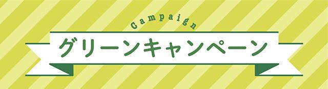ピエトロ グリーンキャンペーン