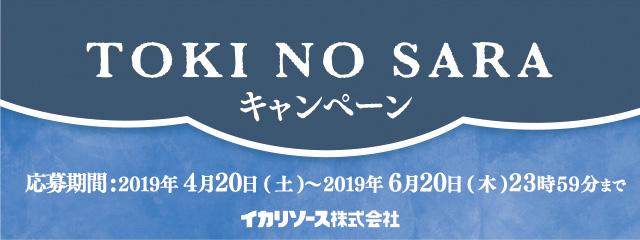 TOKINOSARAキャンペーン